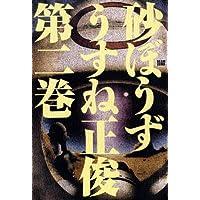 砂ぼうず 2巻 (ビームコミックス)