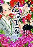 まんまこと 3 (プリンセスコミックスデラックス)