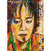 NHK DVD ぼくはロックで大人になった ~忌野清志郎が描いた500枚の絵画~