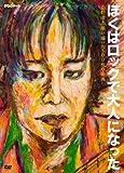 NHK VIDEO ぼくはロックで大人になった ~忌野清志郎が描いた500枚の絵画~[DVD]