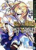 バーガント反英雄譚3  揺れる王都の騎士姫君 (富士見ファンタジア文庫)