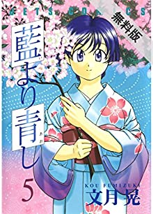 藍より青し【期間限定無料版】 5 (ジェッツコミックス)