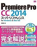 Premiere Pro CC 2014 スーパーリファレンス for Windows&Mac OS