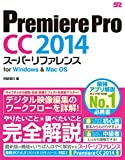 Premiere Pro CC 2014 スーパーリファレンス for Windows & M...