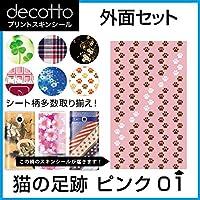 docomo N-01E 専用 スキンシート 外面セット 猫の足跡 【 ピンク01 】