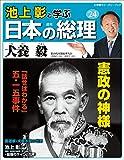 池上彰と学ぶ日本の総理 第24号 犬養毅 (小学館ウィークリーブック)