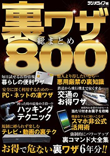 裏ワザ総まとめ800 -