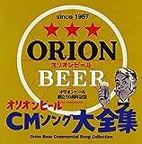 オリオンビール創立55周年記念 オリオンビールCMソング大全集