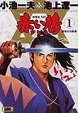 赤い鳩 第1巻―アピル (キングシリーズ)