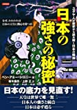 日本の強さの秘密―ユダヤ人が歴史から読み解く日本の精神 なぜ、われわれは日本の天皇に関心を持つか