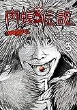 闇金ウシジマくん外伝 肉蝮伝説(5) (ビッグコミックススペシャル)