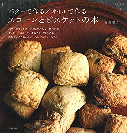 バターで作る/オイルで作る スコーンとビスケットの本 (生活シリーズ)