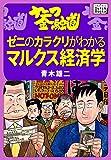 ナニワ金融道 ゼニのカラクリがわかるマルクス経済学 impress QuickBooks