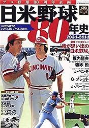 野球の記録で話したい : 外国人...