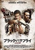 ブラック・バタフライ[DVD]