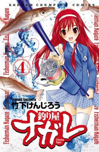 釣り屋ナガレ 4 (少年チャンピオン・コミックス)