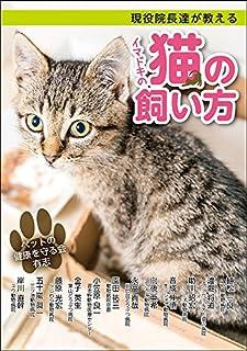 現役院長達が教えるイマドキの猫の飼い方