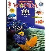 魚 (ポプラディア大図鑑WONDA (6))