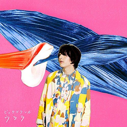 【Get Physical/ビッケブランカ】MVでぽっちゃり女子とコラボ!リアルな歌詞の意味に迫る☆の画像