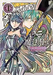 OSの魔法使い 1巻 (LINEコミックス)
