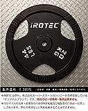 IROTEC(アイロテック) アイアンプレート 20KG / バーベルプレート 画像