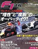 F1 (エフワン) 速報 2014年 8/28号 [雑誌]