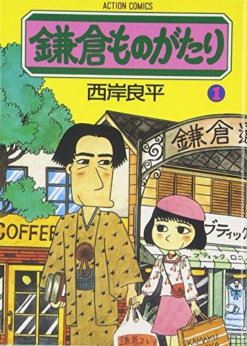 鎌倉ものがたり (1) (アクション・コミックス)の詳細を見る