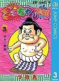 ごっちゃんです!! 3 (ジャンプコミックスDIGITAL)