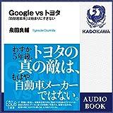 Google vs トヨタ