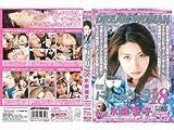 ドリームウーマン VOL.18 水咲涼子 [DVD]