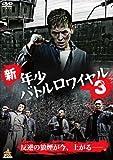 新・年少バトルロワイヤル3[DVD]
