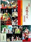 写真でみる日本の女性風俗史―京都染織まつり記念図録 (1985年)