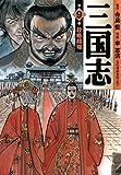 三国志 9 (MFコミックス フラッパーシリーズ)