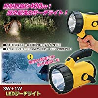 後藤:3W+1WLEDサーチライト 810303