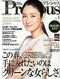 Precious 2015年 04 月号 [雑誌]