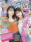 nicola(ニコラ) 2020年 09 月号 [雑誌]