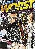 WORST T.F.O.A vs E.M. (秋田トップコミックスW)