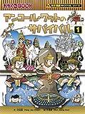 アンコール・ワットのサバイバル1 (かがくるBOOK―科学漫画サバイバルシリーズ)