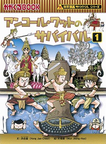 アンコール・ワットのサバイバル1 (かがくるBOOK―科学漫画サバイバルシリーズ)の詳細を見る
