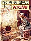 『シンデレラ』を読んで英文読解