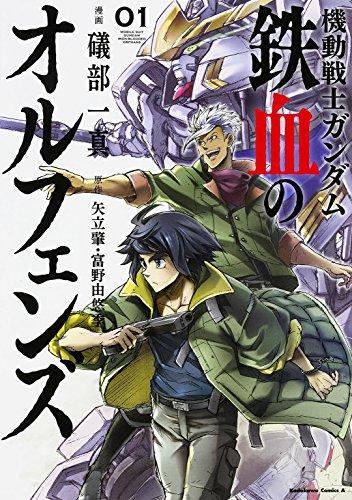 機動戦士ガンダム 鉄血のオルフェンズ (1) (カドカワコミックス・エース)の詳細を見る