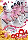 009ノ1 コンプリートDVD[DVD]