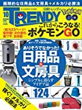 日経TRENDY2016年10月号