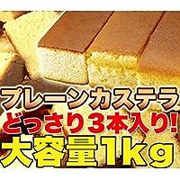 本場長崎のプレーンカステラ 大容量1kg(3本セット)