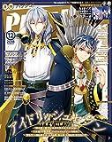 PASH! 2018年 12月号 [雑誌] PASH!
