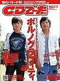CD でーた 2006年 11月号 [雑誌]