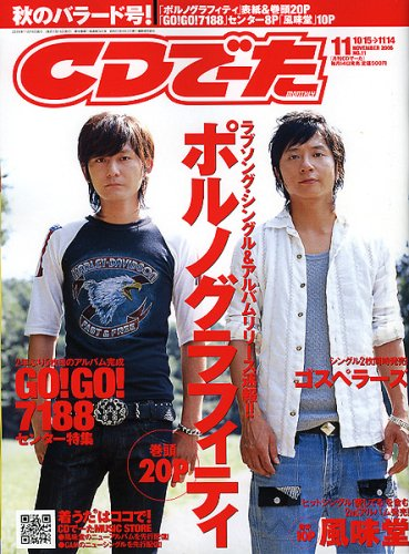 CD でーた 2006年 11月号 [雑誌]の詳細を見る