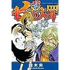 七つの大罪(7) (週刊少年マガジンコミックス)