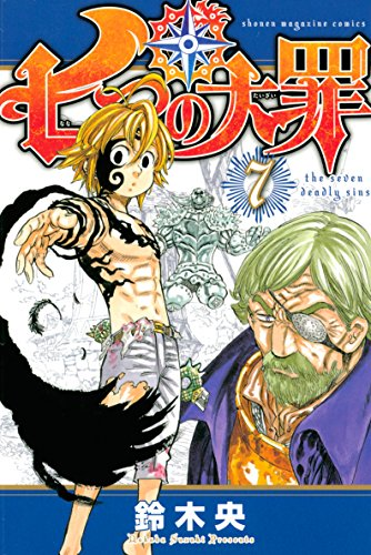 七つの大罪(7) (週刊少年マガジンコミックス)の詳細を見る