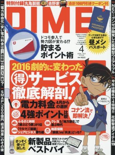 DIME(ダイム) 2016年 04 月号 [雑誌]の詳細を見る